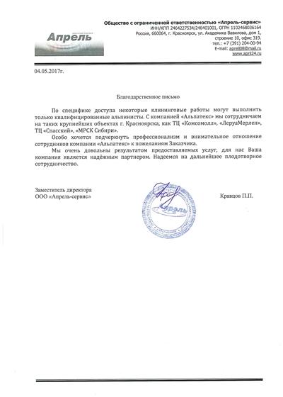 Промышленный альпинист зарплата в москве
